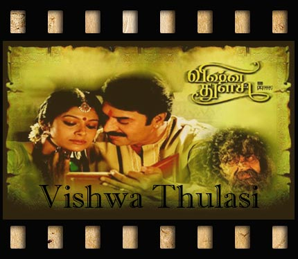 Scene from the movie Vishwa Thulasi which links to the movie page.